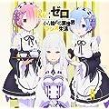 ラジオCD「Re:ゼロから始める異世界ラジオ生活」Vol.4