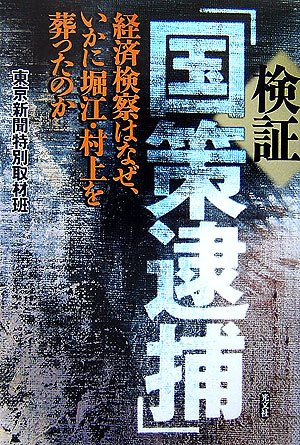 検証「国策逮捕」   経済検察はなぜ、いかに堀江・村上を葬ったのかの詳細を見る