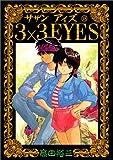 3×3(サザン)EYES (18) (ヤンマガKCスペシャル (488))