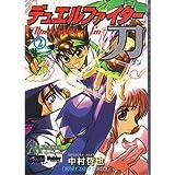デュエルファイター刃 (2) (Hobby Japan comics)
