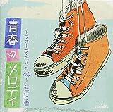 青春のメロディー -フォーク・ベスト40- 〜なごり雪〜(仮)