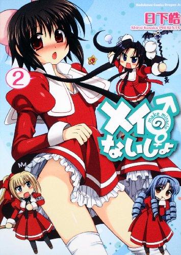 メイのないしょ make miracle(2) (角川コミックス ドラゴンJr. 126-2)の詳細を見る
