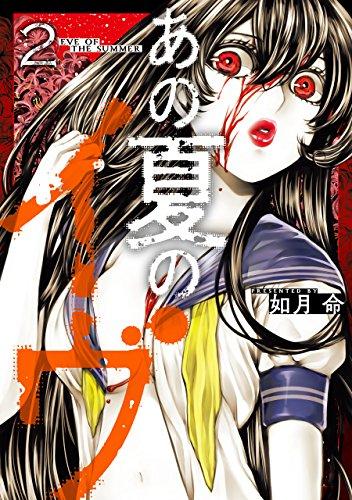 あの夏のイヴ(2) (ガンガンコミックスUP!)