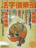 活字倶楽部 2005年 夏号