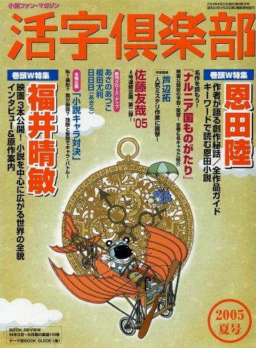 活字倶楽部 2005年 夏号の詳細を見る