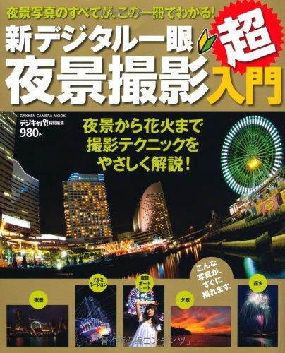 新デジタル一眼夜景撮影超入門 (Gakken Camera Mook 超入門シリーズ)の詳細を見る