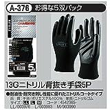 関西ファッション連合 13Gニトリル背抜き手袋5P