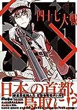 四十七大戦(1) (アース・スターコミックス)