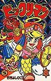 ビックリマン(2) (てんとう虫コミックス)