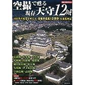 別冊歴史REAL 空撮で甦る現存天守12城 (洋泉社MOOK)