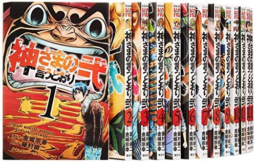 神さまの言うとおり 弐 コミック 1-20巻セット (講談社コミックス)の詳細を見る