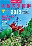 現代企画室 北川 フラム/大地の芸術祭実行委員会 大地の芸術祭 越後妻有アートトリエンナーレ2015 公式ガイドブックの画像