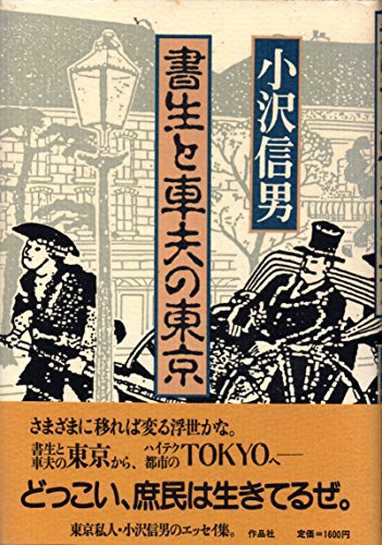書生と車夫の東京