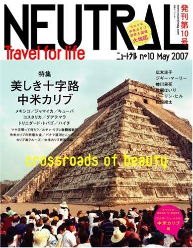 ニュートラル(10) NEUTRAL 美しき十字路、中米カリブの詳細を見る