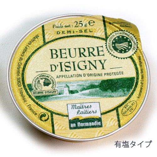 プロが使うバター:フランスイズニー Isigny バター25gx48個 箱売りAOP有塩