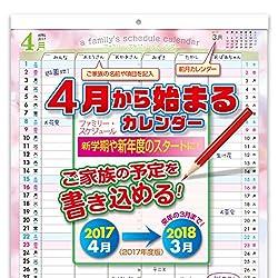 家族カレンダー 2017年度カレンダー 2017年の4月から2018年の3月までのカレンダー