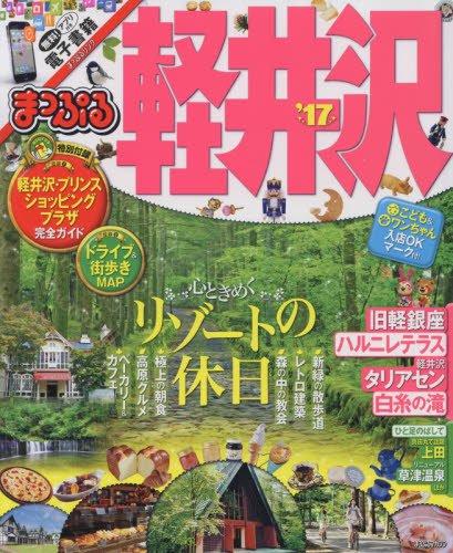 まっぷる 軽井沢 '17 (まっぷるマガジン)