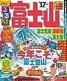 るるぶ富士山 富士五湖 御殿場 富士宮17 ちいサイズ (国内シリーズ小型)
