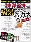 週刊 東洋経済 2011年 8/20号 [雑誌] [雑誌] / 東洋経済新報社 (刊)
