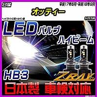 日産 オッティー H91W 平成17年6月-平成18年9月 【LED ホワイトバルブ】 日本製 3年保証 車検対応 led LEDライト