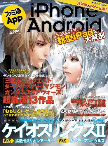 ファミ通App iPhone&Android NO.002 (エンターブレインムック)