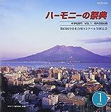 ハーモニーの祭典2012 中学校部門 vol.1「同声合唱の部」No.1~8 画像