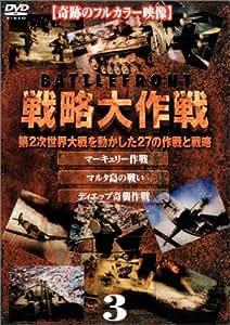 戦略大作戦(3) [DVD]