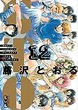 GTO(12) (講談社漫画文庫)