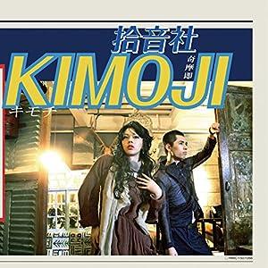 Kimoji