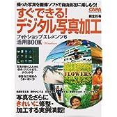 すぐできる!デジタル写真加工―フォトショップエレメンツ6活用book (Gakken Camera Mook CAPA)
