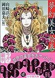 夢幻美女絵巻 (小学館文庫)
