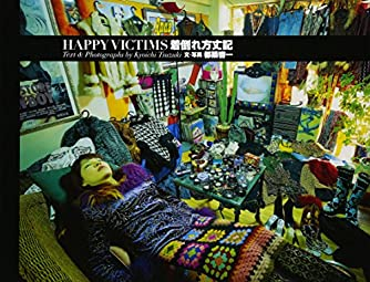 着倒れ方丈記 HAPPY VICTIMS