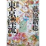 新版 東京漂流 (新潮文庫)
