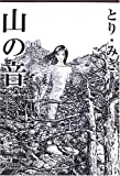 山の音 (Legend archives―Comics)