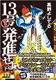 13号発進せよ(下) (マンガショップシリーズ (42))