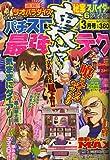 コミックパチスロ裏技最強テク 2007年 03月号 [雑誌]