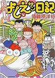 実在ニョーボよしえサン日記 4 (バンブー・コミックス)