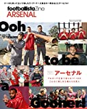 footballista Zine ARSENAL (月刊footballista)