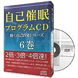 自己催眠プログラムCD 〈聴く自己啓発シリーズ〉6巻