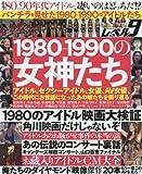 レベル9 VOL.26 1980ー1990の女神たち (ミリオンムック 26)