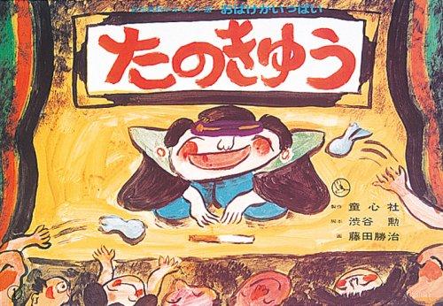 たのきゅう (日本民話かみしばい選・おばけがいっぱい)