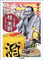 上方落語 桂米朝コレクション〈8〉美味礼賛 (ちくま文庫)
