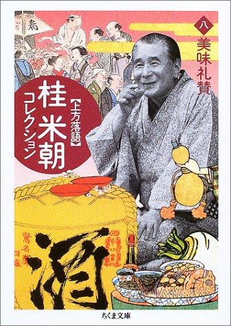 上方落語 桂米朝コレクション〈8〉美味礼賛 (ちくま文庫)の詳細を見る