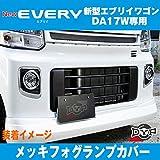 【メッキリング】 フォグランプ カバー 2PCS 新型 エブリイワゴン 専用 DA17W (H27/2~) DYPオリジナル