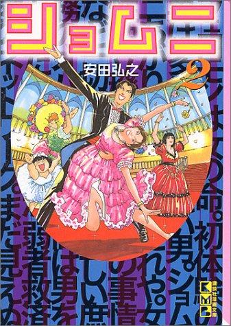 ショムニ (2) (講談社漫画文庫)の詳細を見る