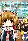 女子大生の日常 2 (コミックアライブ)