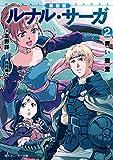 新装版 ルナル・サーガ2 青い聖堂<新装版 ルナル・サーガ> (角川スニーカー文庫)
