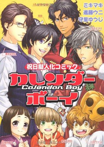 カレンダーボーイ~祝日擬人化コミック~ (1) (ウィングス・コミックス)の詳細を見る