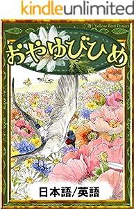 おやゆびひめ 【日本語/英語版】 きいろいとり文庫