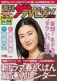 週刊ザテレビジョン PLUS 2017年3月3日号<ザテレビジョン PLUS> [雑誌]